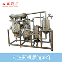 Lab use Multi function Extraction and Concentration Unit