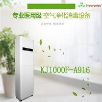Sterile air purifier 916