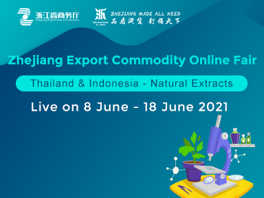 2021 Zhejiang Export Commodity Online Fair: Thailand & Idonesia – Natural Extracts Session is launched now!