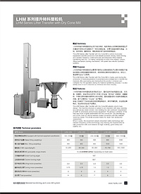 LHM Series Lifter Transier with Dry Cone Mil
