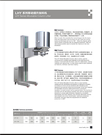 LHY Series Moveable Column Lifter