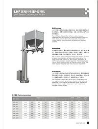 LHF Series Column Lifter for Bin
