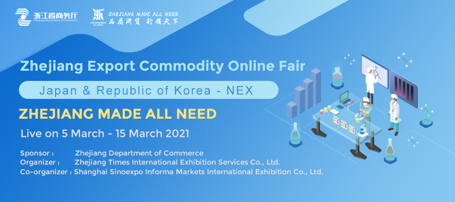 """2021 Zhejiang Export Commodity Online Fair """"Japan & Republic of Korea – Natural Extracts Session"""" is launched now!"""